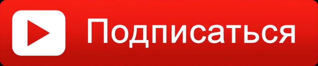 podpisatsya2.png