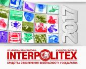 "Выставка ""INTERPOLITEX-2017"" в Москве"