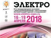 """ПРОВЕНТО на выставке """"Электро-2018"""""""