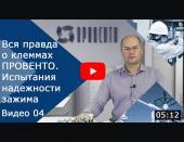 Вся правда о клеммах ПРОВЕНТО. Видео №04. Испытания надежности зажима