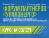 """ГК «ПРОВЕНТО» примет участие форуме партнеров  """"Уралэнерго"""" в Ижевске"""