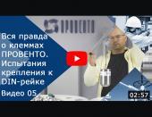 Вся правда о клеммах ПРОВЕНТО. Видео №05. Испытание крепления на DIN рейку