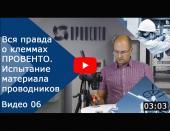 Вся правда о клеммах ПРОВЕНТО. Видео №06. Испытание материала проводников