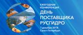 """ГК """"ПРОВЕНТО"""" приняла участие в ежегодной конференции «ДЕНЬ ПОСТАВЩИКА РУСГИДРО»!"""