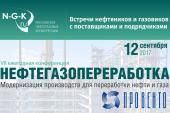 """Конференция """"Нефтегазопереработка - 2017"""" в Москве"""