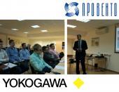 Технический семинар ПРОВЕНТО - YOKOGAWA
