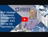 Вся правда о клеммах ПРОВЕНТО. Видео №03. Тесты на прочность